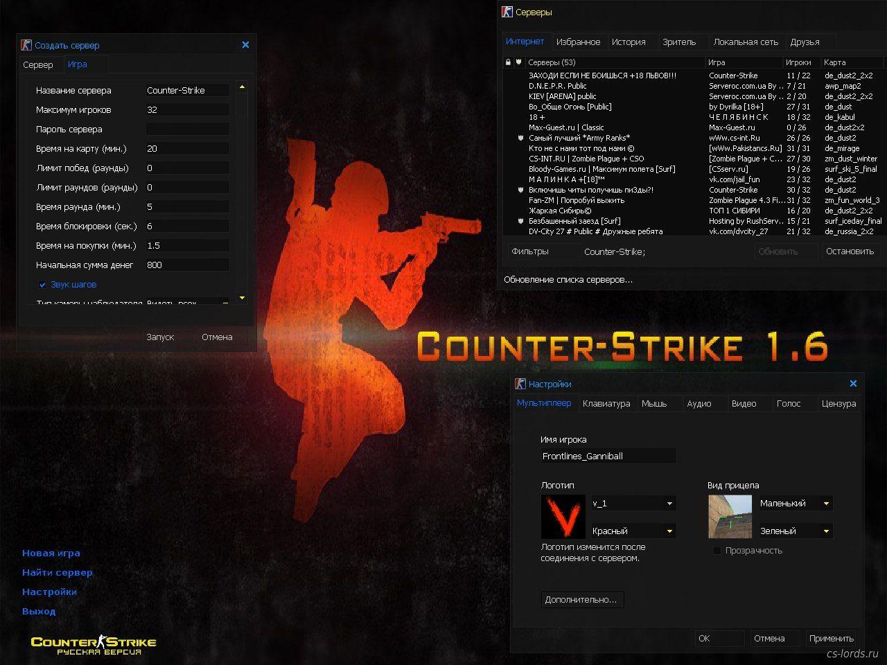 Как сделать сервер в counter strike 1.6