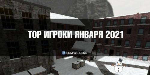 TOP игроков за ЯНВАРЬ 2021