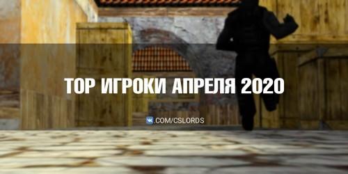 TOP игроков за АПРЕЛЬ2020
