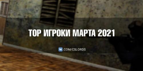 TOP игроков за МАРТ 2021