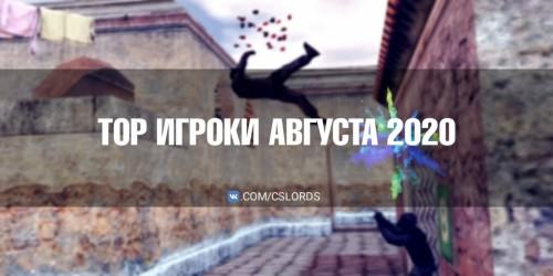 TOP игроков за АВГУСТ 2020