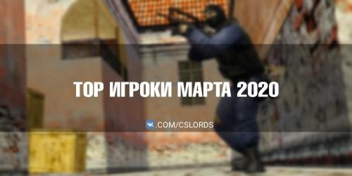 TOP игроков за МАРТ2020