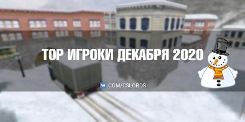 TOP игроков за ДЕКАБРЬ 2020