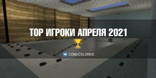 TOP игроков за АПРЕЛЬ 2021