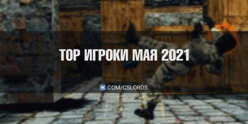 TOP игроков за МАЙ 2021
