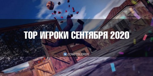 TOP игроков за СЕНТЯБРЬ 2020