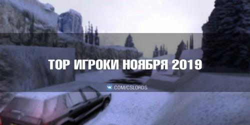 TOP игроков за НОЯБРЬ 2019