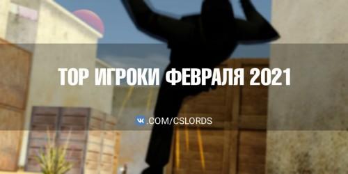 TOP игроков за ФЕВРАЛЬ 2021