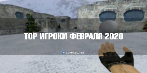 TOP игроков за ФЕВРАЛЬ 2020