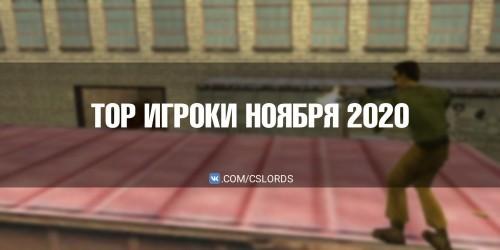 TOP игроков за НОЯБРЬ 2020