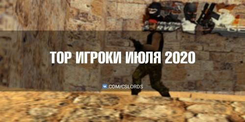 TOP игроков за ИЮЛЬ 2020