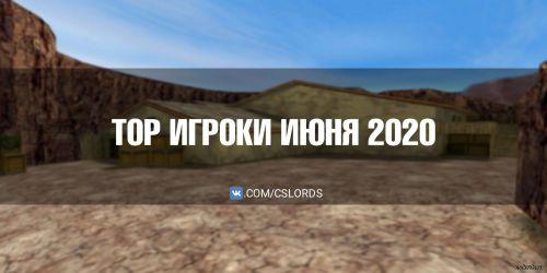 TOP игроков за МАЙ 2020