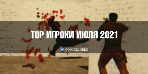 TOP игроков за ИЮНЬ 2021