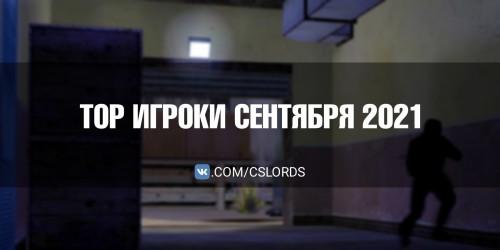 TOP игроков за АВГУСТ 2021